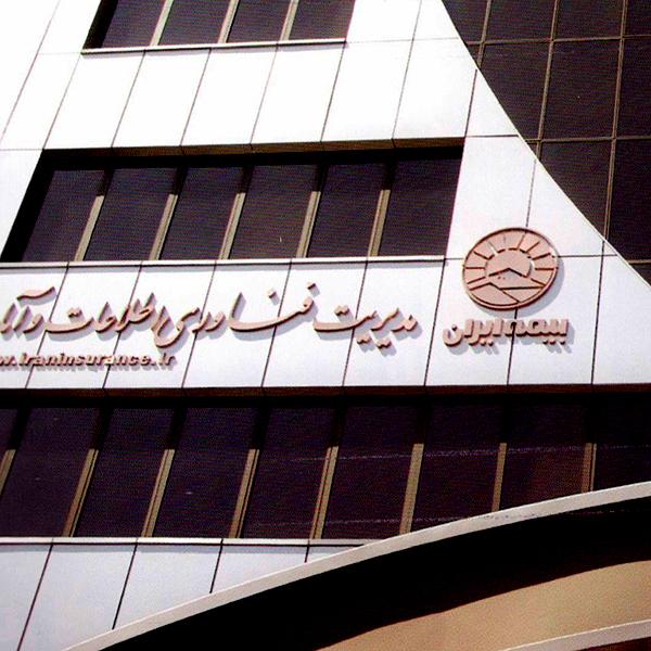 آلومینیوم کامپوزیت - بیمه ایران